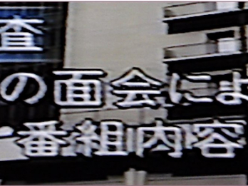 NHK의 프로그램 개찬(改竄)사건에 관하여 (상)