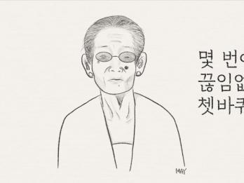 인도네시아에서 일본군이 일으킨 성폭력(1) - 마르디옘, 스하나 씨 이야기