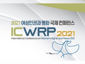 """""""평화는 집단의 노력이다""""!?  - <2021 여성인권과 평화 국제컨퍼런스>를 열며"""