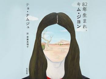 일본의 미투 운동과 '위안부' 문제 2부 - 역사의 교차, 문화의 번역