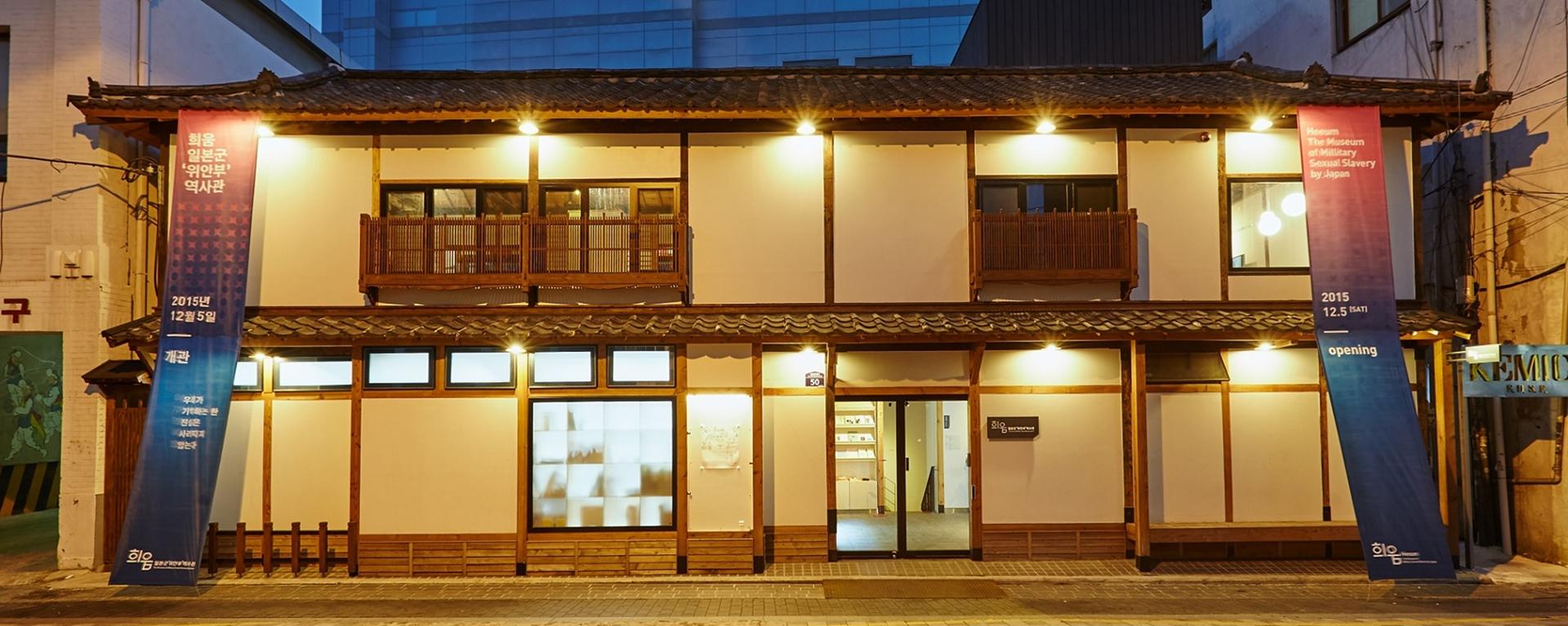 [여행에세이] 희움일본군'위안부'역사관으로 떠나는 근대문화거리 투어