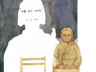 고양국립여상시전시관_평화의 소녀상